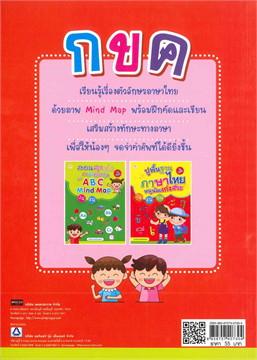 สอนลูกเก่งภาษาไทยด้วย ก ข ค Mind Map