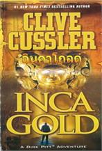 อินคาโกลด์ INCA GOLD