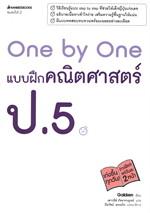 One by One แบบฝึกคณิตศาสตร์ ป.5
