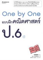 One by One แบบฝึกคณิตศาสตร์ ป.6