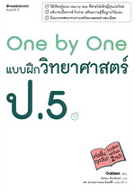 One by One แบบฝึกวิทยาศาสตร์ ป.5