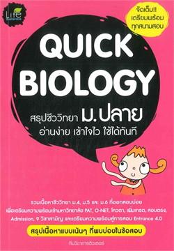 QUICK BIOLOGY สรุปชีววิทยา ม.ปลาย