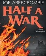 กลศึกครึ่งสงคราม (Half a War)