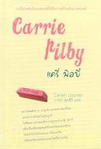 แครี่ พิลบี้ (Carrie Pilby)