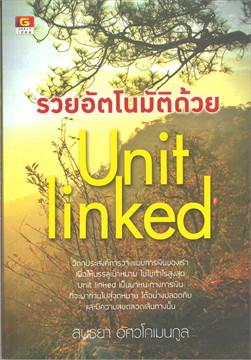 รวยอัตโนมัติด้วย Unit Linked