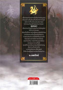 จอมทัพพลิกแผ่นดิน ภาคสมบูรณ์ เล่ม 8 (จบ)