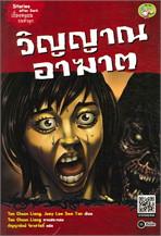 Stories after Dark เรื่องหลอนขนหัวลุก วิญญาณอาฆาต