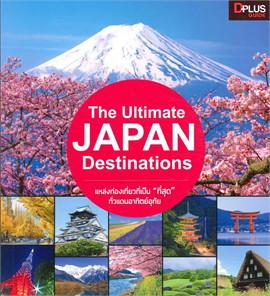 The Ultimate Japan Destinations