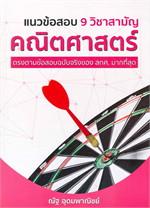 แนวข้อสอบ 9 วิชาสามัญ คณิตศาสตร์