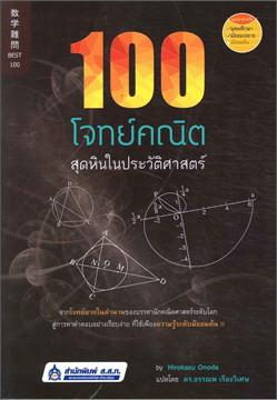 100 โจทย์คณิตสุดหินในประวัติศาสตร์
