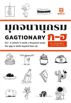 มุกจนานุกรม GAGTIONARY ก-ฮ