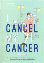I Cancel My Cancerl