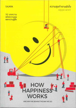 HOW HAPPINESS WORKS