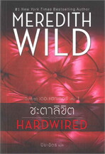 ชะตาลิขิต HARDWIRED (นิยายชุด เดอะแฮกเกอร์ เล่ม 1)