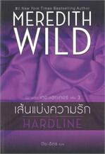 เส้นแบ่งความรัก ้HARDLINE (นิยายชุด เดอะแฮกเกอร์ 3)