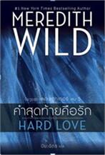 คำสุดท้ายคือรัก HARD LOVE (นิยายชุด เดอะแฮกเกอร์ 5)