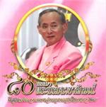 80 พรรษา พระบรมฉายาลักษณ์ ที่สุดแห่งความทรงจำของพสกนิกรชาวไทย