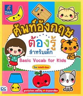 Basic Vocab for Kids ศัพท์อังกฤษต้องรู้ส