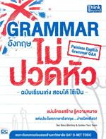 Grammar อังกฤษไม่ปวดหัว ฉ.เรียนเก่งสอบได
