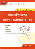 อักษรไทยหลักการเขียนตัวอักษร (หนังสือชุดเทคนิคการเรียนภาษาไทย)