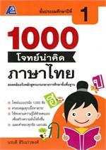 1000 โจทย์น่าคิด ภาษาไทย ป.1
