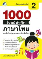 1000 โจทย์น่าคิด ภาษาไทย ป.2