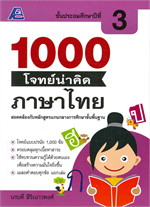 1000 โจทย์น่าคิด ภาษาไทย ป.3