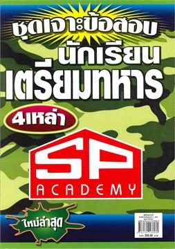 คู่มือชุดเจาะข้อสอบนักเรียนเตรียมทหาร 4 เหล่าใหม่ล่าสุด