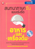 สนทนาภาษาจีนแบบเร่งรัด อาหารและเครื่องดื่ม+CD