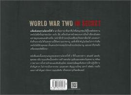แฟ้มลับสงครามโลกครั้งที่ 2 WORLD WAR TWO IN SECRET