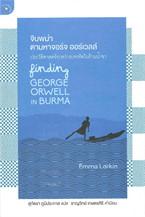 จิบพม่า ตามหาจอร์จ ออร์เวลล์ ประวัติศาสตร์ระหว่างบรรทัดในร้านน้ำชา