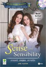 Sense and Sensibility อารมณ์ เหตุผล ความรัก + MP3