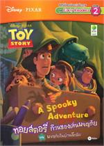 A Spooky Adventure ทอยสตอรี่ก๊วนของเล่นผจญภัย ตอน ผจญภัยในบ้านลึกลับ