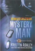 เทพบุตรแฝงเงา MY STERY MAN เล่ม 1 (นิยายชุด ดรีมแมน)