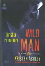 นักสืบเจ้าเสน่ห์ WILD MAN เล่ม 2 (นิยายชุดดรีมแมน)