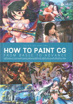 HOW TO PAINT CG FROM BASIC TO DAVANCE
