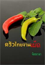 ครัวไทยจานเผ็ด