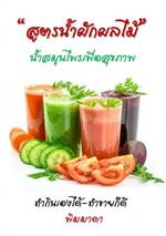 สูตรน้ำผักผลไม้ น้ำสมุนไพรเพื่อสุขภาพ