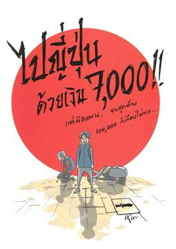 ไปญี่ปุ่นด้วยเงิน 7,000 แต่ผิดแผน....จนสุดท้าย 100,000 ก็เกือบไม่พอ