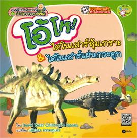 โอ้โห ไดโนเสาร์หุ้มเกราะ & ไดโนเสาร์แผ่นกระดูก
