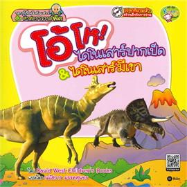 โอ้โห ไดโนเสาร์ปากเป็ด & ไดโนเสาร์มีเขา