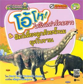 โอ้โห ไดโนเสาร์คอยาว & สัตว์เลี้ยงลูกด้วยน้ำนมยุคโบราณ
