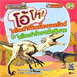 โอ้โห ไดโนเสาร์กินเนื้อขนาดยักษ์ & ไดโนเสาร์กรงเล็บพิฆาต