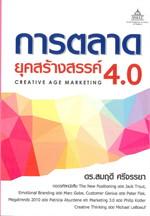 การตลาดยุคสร้างสรรค์ 4.0 CREATIVE AGE MARKETING