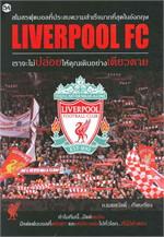 Liverpool FC เราจะไม่ปล่อยให้คุณเดินอย่างเดียวดาย