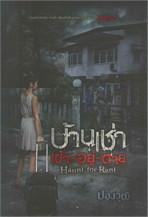 บ้านเช่า เข้า-อยู่-ตาย Haunt for Rent