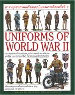 สารานุกรมภาพเครื่องแบบในสงครามโลกครั้งที่ 2 UNIFORMS OF WORLD WAR 2