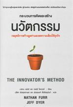 กระบวนการคิดและสร้างนวัตกรรม กลยุทธ์การสร้างมูลค่าและลดความเสี่ยงให้ธุรกิจ