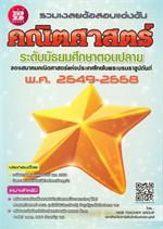 รวมเฉลยข้อสอบแข่งขัน คณิตศาสตร์ระดับมัธยมศึกษาตอนปลาย พ.ศ. 2549-2558