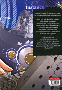 เทพยุทธ์เซียน GLORY เล่ม 2